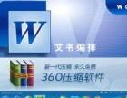 福州零基础学文员办公软件,计算机基础应用
