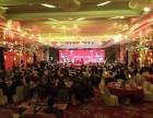 北京500人年会场地
