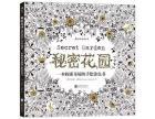 全新中文版秘密花园