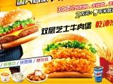深圳炸鸡汉堡店加盟 80%的利润空间,快速回本