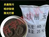 寧波噴砂機用棕剛玉打砂磨料金剛砂36目60目廠家直銷