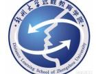 郑州大学网络教育专科经济管理/财务管理等专业