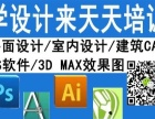 (天天教育)海宁市室内设计培训建筑CAD制图培训3dmax培