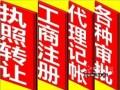 湛江公司注册 代理记账 注销变更 营业执照办理等