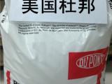 供应 EVA/460/美国杜邦〖耐低温,食品级,薄膜级eva46