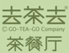 去茶去茶餐厅加盟
