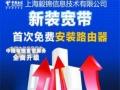 上海公司宽带安装 曹杨公司宽带办理