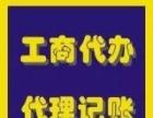 衢州泰达龙专业十五年注册 公司 新设 变更 注销