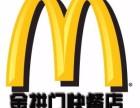 金拱门加盟 快餐连锁 投资金额 1-5万元