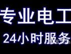 温州(郭溪+潘桥)电工 电路维修(灯具安装+维修)