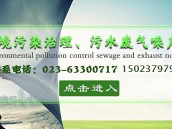 重庆城镇排水与污水处理找哪家印染废水脱色问题怎么解决欢迎