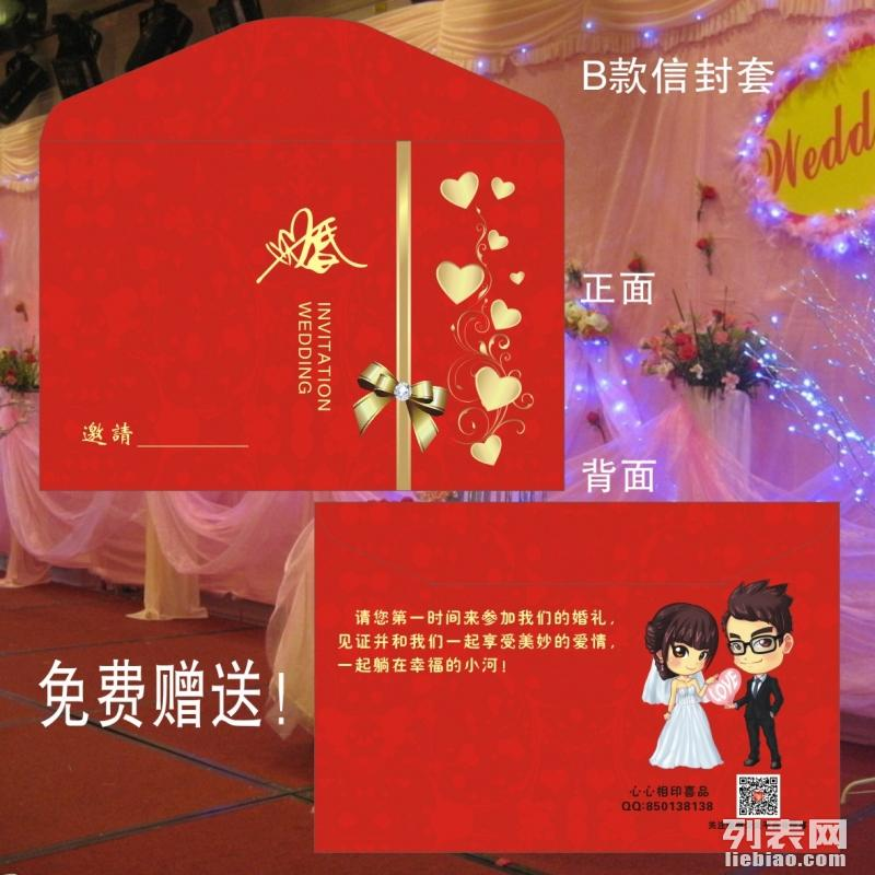 南宁个性DIY结婚请柬订制卖丨哪里有个性喜帖打印卖丨免费设计