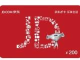 长期办理e卡 大量收购卡 收购北京礼品卡
