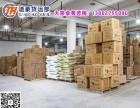 广州国内仓储物流公司