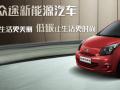 众途新能源电动车 众途新能源电动车诚邀加盟