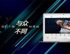 陕西百秋 专业网站建设