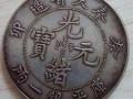 钱币瓷器玉器字画鉴定交易欢迎咨询