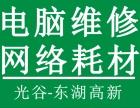 光谷金融港-汇金中心-庙山-武大科技园-打印机耗材-电脑维修