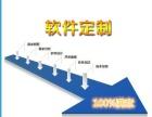 青岛直销软件开发公司