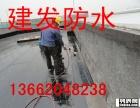 天津专业屋面防水补漏堵漏保温建发防水公司