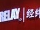 relay经纬书店加盟