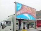 品牌宣传推广销售促销专用车led广告宣传车生产厂家