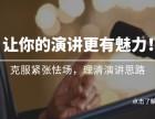 重庆演讲培训班课程,重庆管理技能培训班哪里好