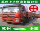 苏州到衡阳市物流公司 货运专线整车包车零担配载 门到门服务