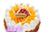 遵义市外卖甜品水果生日蛋糕免费配送网上蛋糕快速送到