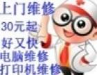 武汉火车站打印机维修上门多少钱?电话 硒鼓 墨盒g