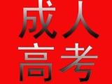 北京成考學歷報名倒計時