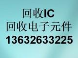 深圳回收液晶屏,回收芯片等电子元件