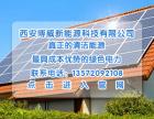 西安长安区别墅光伏发电|农村家用太阳能|个人太阳能发电哪家