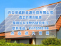 临潼相桥街道办事处光伏产业、5kw太阳能发电方案设计详情请