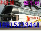 瑞安到深圳汽车15825669926瑞安到深圳客车班车时刻表