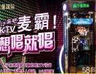 迷你自助KTV加盟VR游戏娱乐私人影咖+个性录音棚
