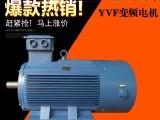YVP变频电动机型号Y160M-4 11kw