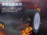 固定包扎耐高温阻燃绝缘醋酸布胶带