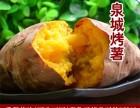 薯上煌烤地瓜加盟哪家好