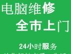 """福州全市均可上门系统安装""""路由设置""""网络维护""""笔记本清灰"""