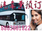 从重庆到常平豪华卧铺汽车票价多少直到常平的大巴