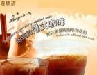 【避风港奶茶】加盟官网/加盟费用/项目详情
