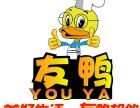 徐州友鸭鸭脖熟食店