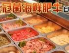 冠菌海鲜肥牛自助火锅加盟费多少 火锅店加盟榜