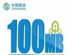 佛山电信移动100M光纤宽带报装只需10元/月