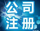 温江代办工商注册代办注册公司代办营业执照全套证件