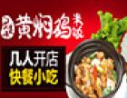 炙美味黄焖鸡米饭加盟