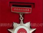 荣誉勋章纪念章定制批发 勋章定做价格 便宜订做胸章