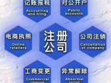 北京商标注册,商标转让,商标变更,商标续展