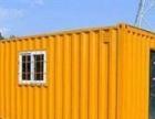 全新集装箱定制、集装箱宿舍海运箱二手集装箱出租出售